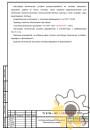Технические условия на систему капельного орошения стр.2