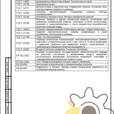 Технические условия на систему капельного орошения стр.23