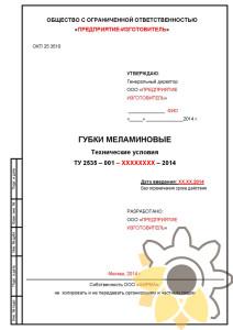 Технические условия на губки меламиновые стр. 1