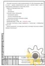 Технические условия на губки меламиновые стр. 2