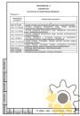 Технические условия на губки меламиновые стр. 12