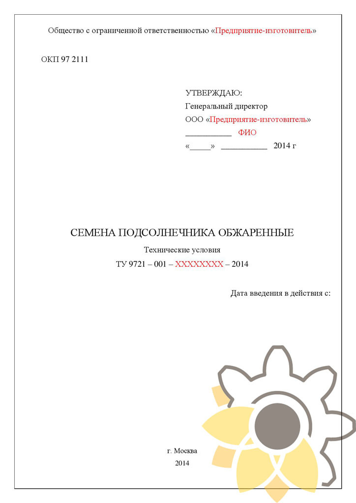 Технические условия на семена подсолнечника обжаренные стр.1