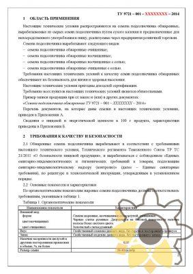 Технические условия на семена подсолнечника обжаренные стр.2