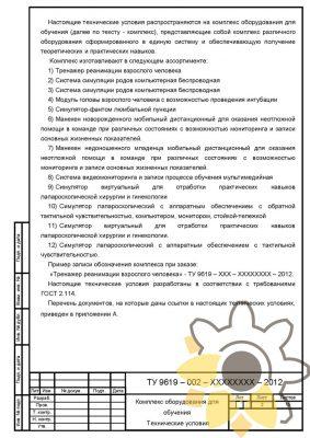 Технические условия на комплекс оборудования обучения стр.2