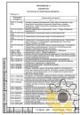 Технические условия на комплекс оборудования обучения стр.14
