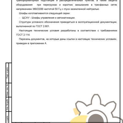 Технические условия на распределительные шкафы стр.2