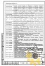 Технические условия на распределительные шкафы стр.20