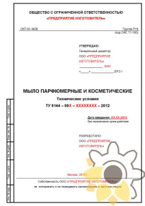 Технические условия на мыло парфюмерное и косметическое стр.1