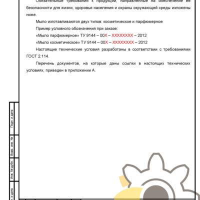 Технические условия на мыло парфюмерное и косметическое стр.2