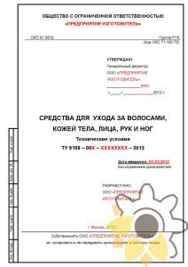 Технические условия на косметические средства стр. 1