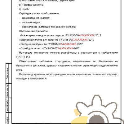 Технические условия на косметические средства стр. 2