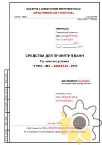 Технические условия на средства для принятия ванн стр. 1