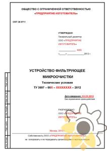 Технические условия на устройство фильтрующее стр.1