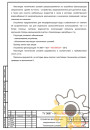 Технические условия на устройство фильтрующее стр.2