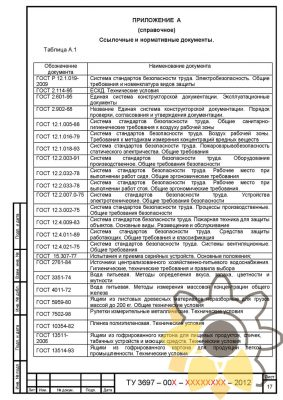 Технические условия на устройство фильтрующее стр.17