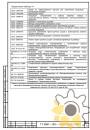 Технические условия на устройство фильтрующее стр.18