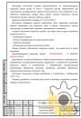Технические условия на быстровозводимое модульное здание стр.2