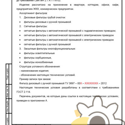 Технические условия на фильтры очистки питьевой воды стр.2