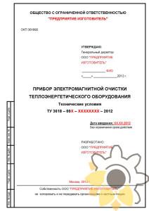 Технические условия на прибор электромагнитной очистки стр.1