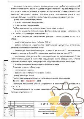 Технические условия на прибор электромагнитной очистки стр.2