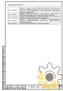 Технические условия на прибор электромагнитной очистки стр.17