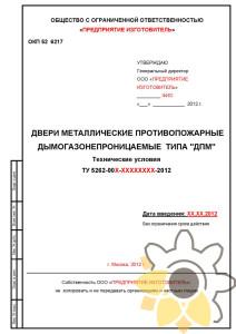 Технические условия на противопожарные двери стр.1