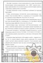 Технические условия на противопожарные двери стр.2