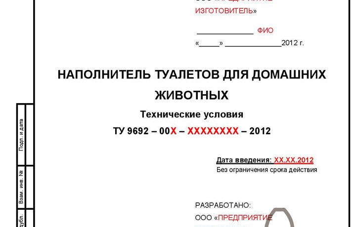 Технические условия на наполнитель для туалетов стр.1