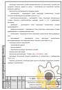 Технические условия на наполнитель для туалетов стр.2