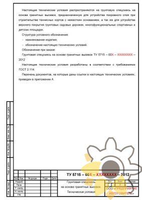 Технические условия на грунтовую спецсмесь стр.2