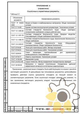 Технические условия на грунтовую спецсмесь стр.13