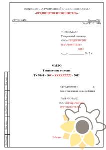Технические условия на мыло стр.1