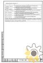 Технические условия на мыло стр.29