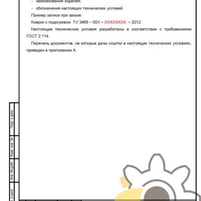 Технические условия на коврик с подогревом стр.2