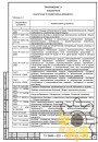 Технические условия на коврик с подогревом стр.16