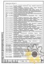 Технические условия на коврик с подогревом стр.17