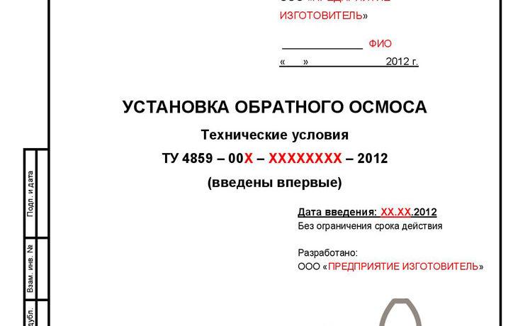 Технические условия на установку обратного осмоса стр.1