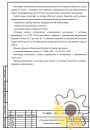 Технические условия на установку обратного осмоса стр.2