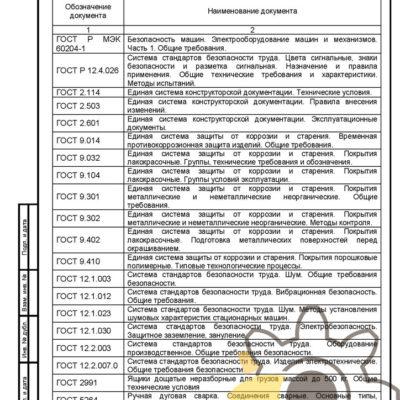 Технические условия на установку обратного осмоса стр.29