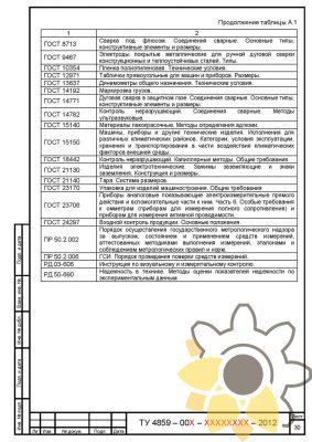 Технические условия на установку обратного осмоса стр.30