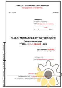 Технические условия на монтажные огнестойкие кабели стр.1