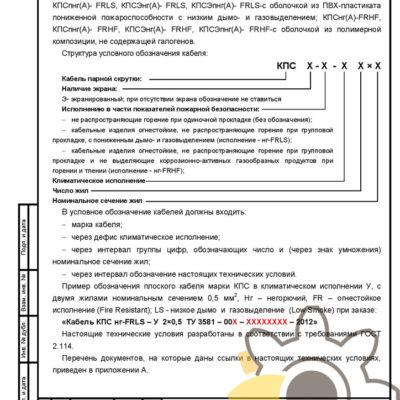 Технические условия на монтажные огнестойкие кабели стр.2