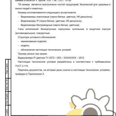 Технические условия на телевизионные видеокамеры стр.2