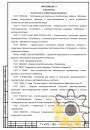 Технические условия на телевизионные видеокамеры стр.19