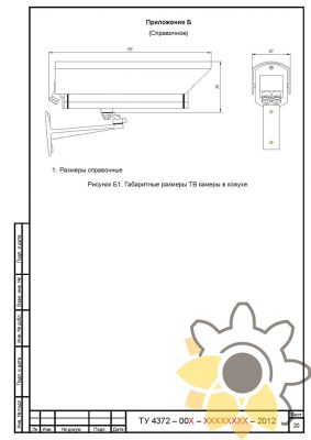 Технические условия на телевизионные видеокамеры стр.20