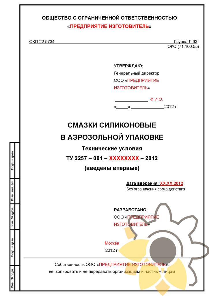 Технические условия на силиконовые смазки стр.1