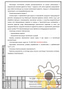 Технические условия на силиконовые смазки стр.2