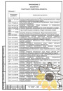 Технические условия на силиконовые смазки стр.18