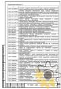 Технические условия на силиконовые смазки стр.19