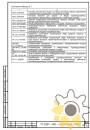 Технические условия на силиконовые смазки стр.20